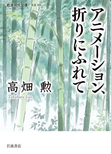 アニメーション,折りにふれて (岩波現代文庫)