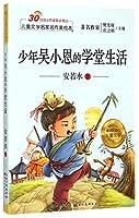 儿童文学名家名作美绘本-少年吴小恩的学堂生活