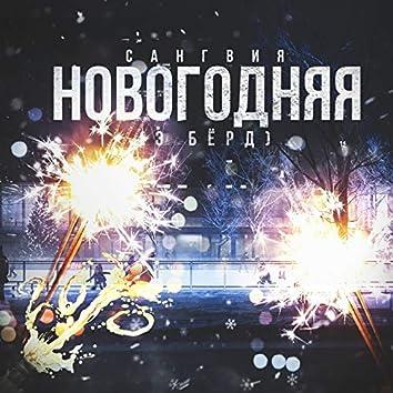 "Новогодняя ""Э бёрд"""