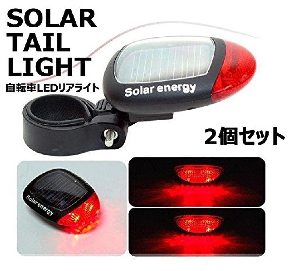 スタッフ次クスクス【2個セット】ソーラー テール ライト LED 自転車 リア 赤色 点滅 点灯 安全 電池 不要 2個セット TASTE-SOLATAILD