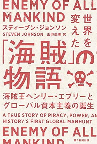 世界を変えた「海賊」の物語 海賊王ヘンリー・エブリーとグローバル資本主義の誕生