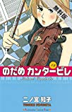 のだめカンタービレ(2)【期間限定 無料お試し版】 (Kissコミックス)