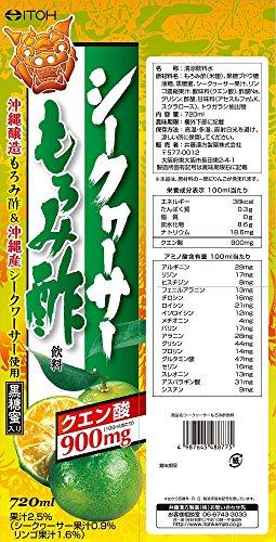 井藤漢方製薬シークヮーサーもろみ酢飲料720ml
