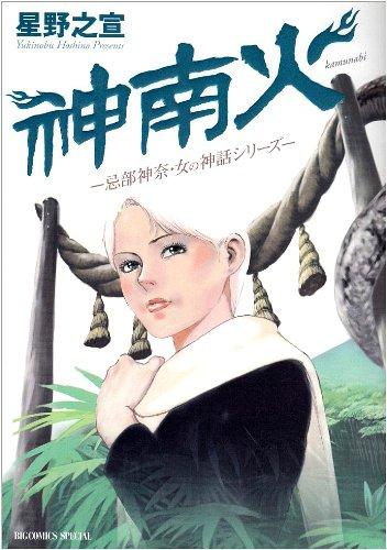 神南火(かむなび) (ビッグコミックススペシャル)の詳細を見る