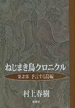 Wind-up Bird Chronicle [In Japanese Language] (Volume 2)