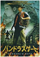 パンドラズゲート [DVD]
