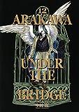 荒川アンダー ザ ブリッジ 12巻 (デジタル版ヤングガンガンコミックス)