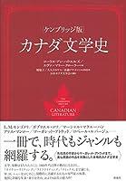ケンブリッジ版 カナダ文学史