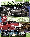 カスタムCAR  カスタムカー  2020年 08月号 vol.502