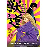 獣道 [Blu-ray]