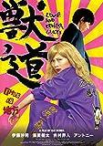 獣道 DVD[DVD]