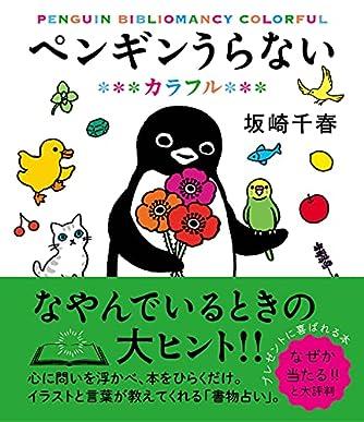 ペンギンうらない カラフル(すみれ書房)