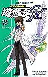 遊☆戯☆王GX 8 (ジャンプコミックス)