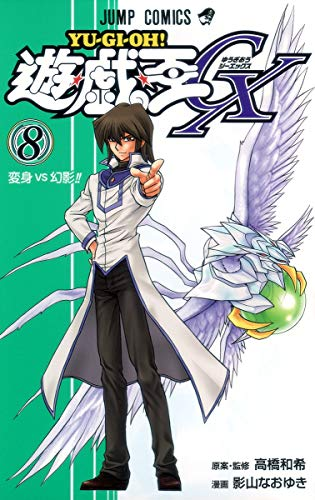 Mirror PDF: 遊☆戯☆王GX 8 (ジャンプコミックス)