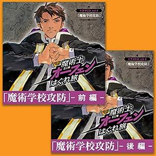 魔術士オーフェン Vol. 4 (2本セット)                   著者:                                                                                                                                 秋田 禎信                           再生時間: 2 時間  21 分     レビューはまだありません。     総合評価 0.0