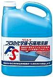 リンレイ プロの化学床・石床用洗剤(4L)