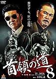 首領の道8[DVD]