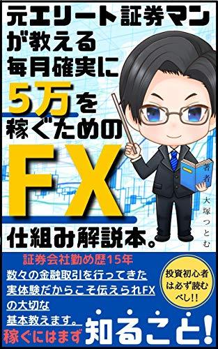 元エリート証券マンが教える毎月確実に5万を稼ぐためのFX仕組み解説本