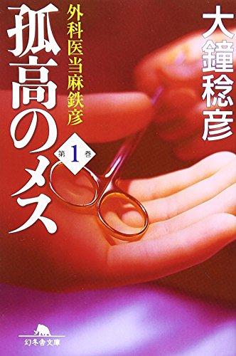 孤高のメス―外科医当麻鉄彦〈第1巻〉 (幻冬舎文庫)の詳細を見る
