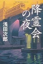 表紙: 降霊会の夜   浅田 次郎