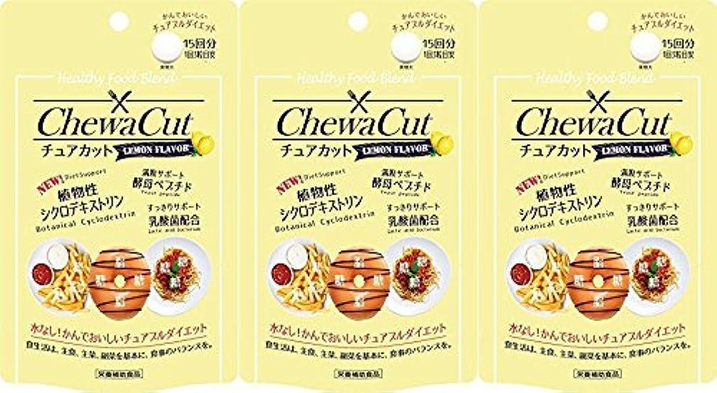 豚肉報いる不幸【3個セット】チュアカット レモン 45粒