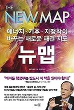 Korean book 뉴 맵 / 에너지 기후 지정학이 바꾸는 새로운 패권 지도 The New Map