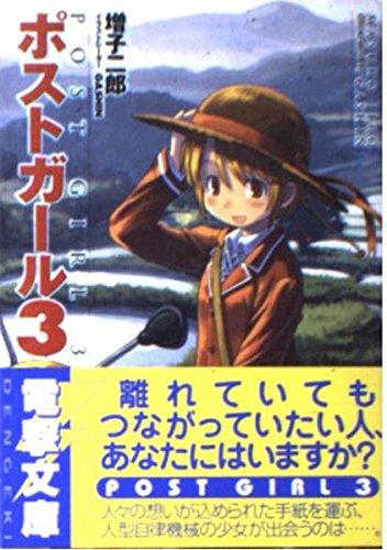 ポストガール〈3〉 (電撃文庫)