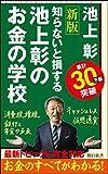 【改訂新版】池上彰のお金の学校 (朝日新書)