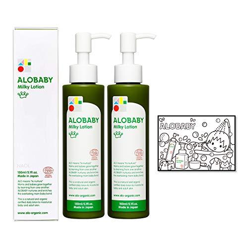 [Amazon限定ブランド] ベビーローション ALOBABY アロベビー ミルクローション 150ml (2本) ノベルティ付き NAOL