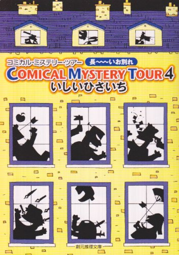 COMICAL MYSTERY TOUR 4 長~~~いお別れ (創元推理文庫)の詳細を見る