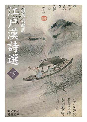 江戸漢詩選 ((下)) (岩波文庫 黄 285-2)
