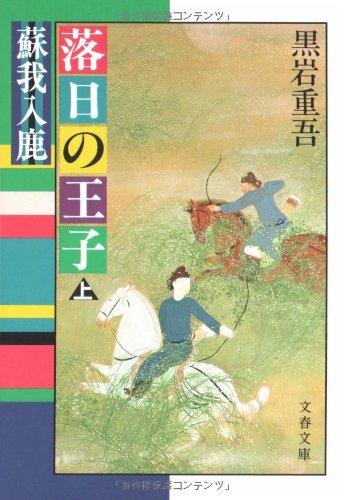 蘇我入鹿 落日の王子(上) (文春文庫 (182‐19))