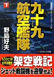九十九航空艦隊〈下〉 (コスミック文庫)