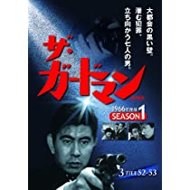ザ・ガードマン シーズン1(1966年度版) 3 [DVD]