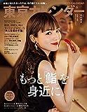 東京カレンダー 2021年 6月号 [雑誌]