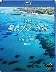 シンフォレストBlu-ray 空撮 離島ブルー沖縄 ~宮古・八重山 癒やしの空旅~ OKINAWA Bird's-eye View