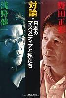 対論・日本のマスメディアと私たち