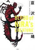 BLOOD of NIRA 039 s CREATURE 韮沢靖追悼画集