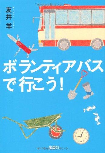 ボランティアバスで行こう! (宝島社文庫 『このミス』大賞シリーズ)