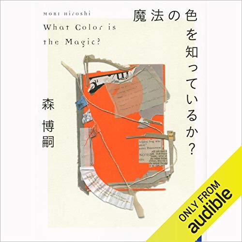 『魔法の色を知っているか? What Color is the Magic?』のカバーアート