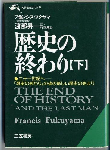 歴史の終わり〈下〉 (知的生きかた文庫)