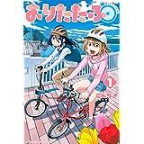 おりたたぶ(1) (週刊少年マガジンコミックス)