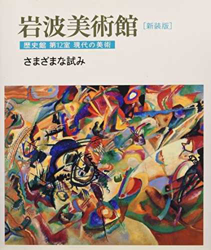 New Edition Iwanami Museum History Museum <12th House> various attempts - modern art (2003) ISBN: 4000089528 [Japanese Import]