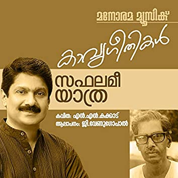 Saphalamee Yathra (Malayalam Poem)