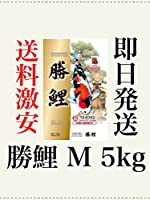勝鯉 M 5kg 日本動物薬品 送料激安 錦鯉飼料 エサ ニチドウ お買い得