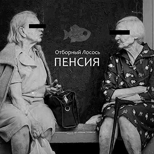 Отборный Лосось feat. Наталия Лебединская