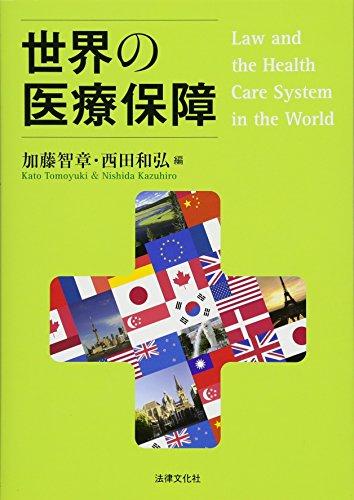 世界の医療保障