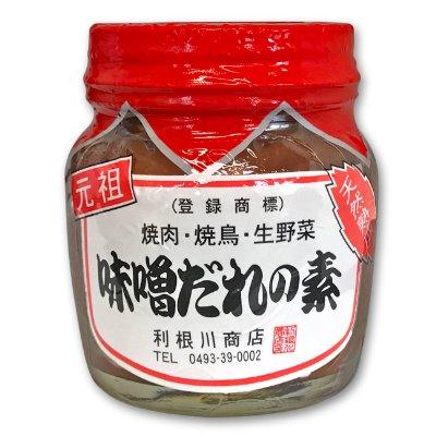 利根川商店 元祖 味噌だれの素 200g
