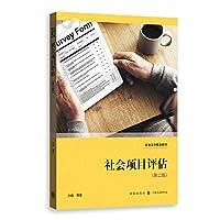 社会项目评估(第二版)
