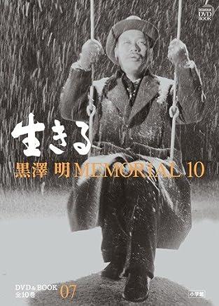 黒澤明MEMORIAL10 7:生きる (小学館DVD&BOOK)